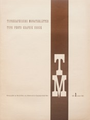 Cover from 1945 issue 1